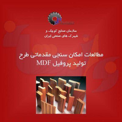 طرح تولید پروفیل MDF
