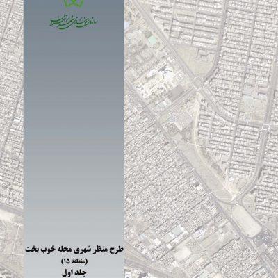 طرح منظر شهری محله خوب بخت (اتابک) واقع در منطقه ۱۵ شهر تهران