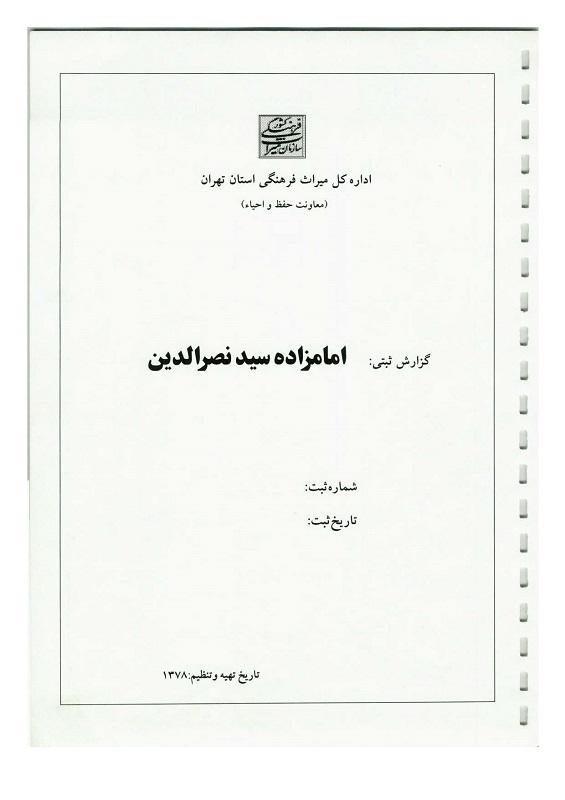 مرمت امامزاده سید نصرالدین
