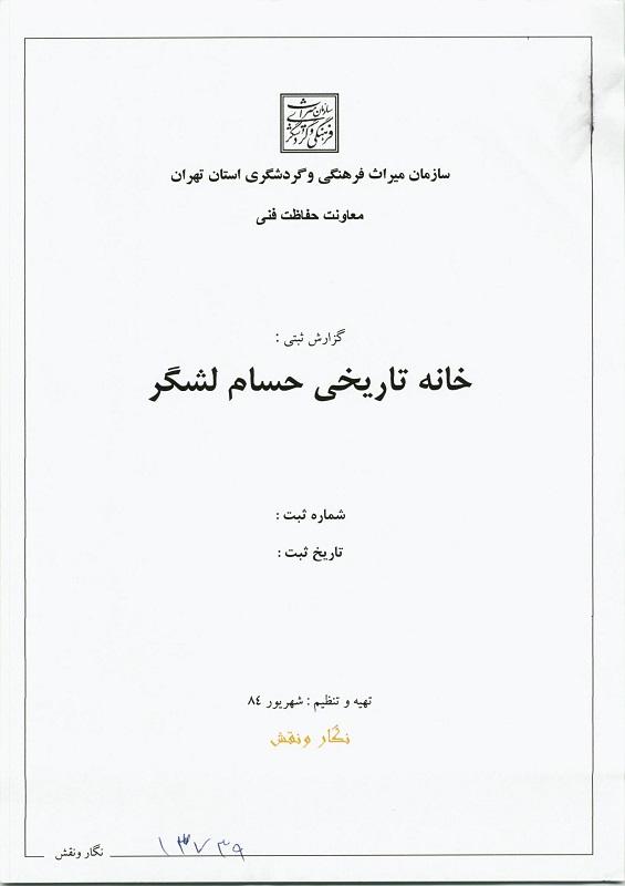 مرمت خانه تاریخی حسام الشکر
