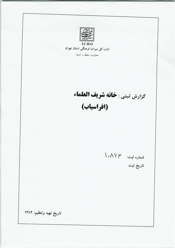 مرمت خانه شریف العلما