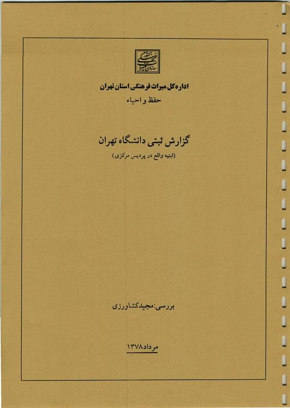 مرمت دانشگاه تهران