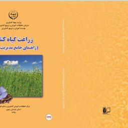 کتاب زراعت گیاه کتان