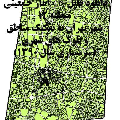 GIS بلوک های جمعیتی تهران منطقه ۱2