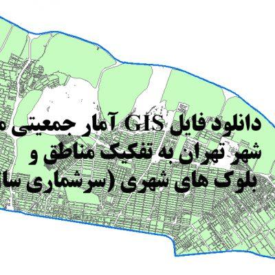 نقشه GIS بلوک های جمعیتی منطقه ۴ تهران