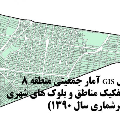 GIS بلوک های آماری ۹۰ منطقه ۸