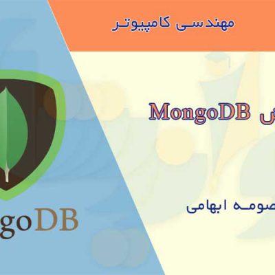 جزوه آموزش MongoDB