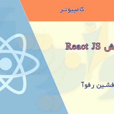 جزوه آموزش ReactJS