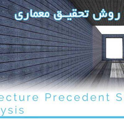 جزوه ارشد روش تحقیق معماری