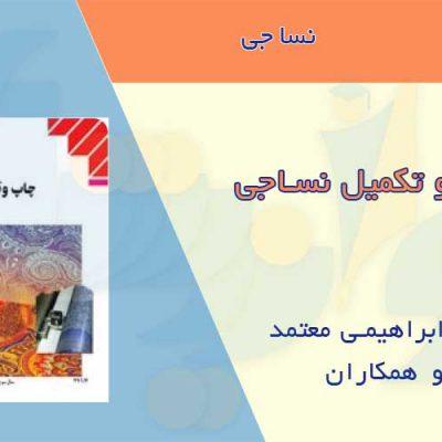 کتاب چاپ و تکمیل نساجی